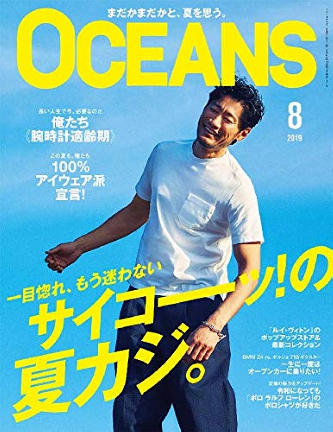 中毒嫌な座標OCEANS 2019年8月号