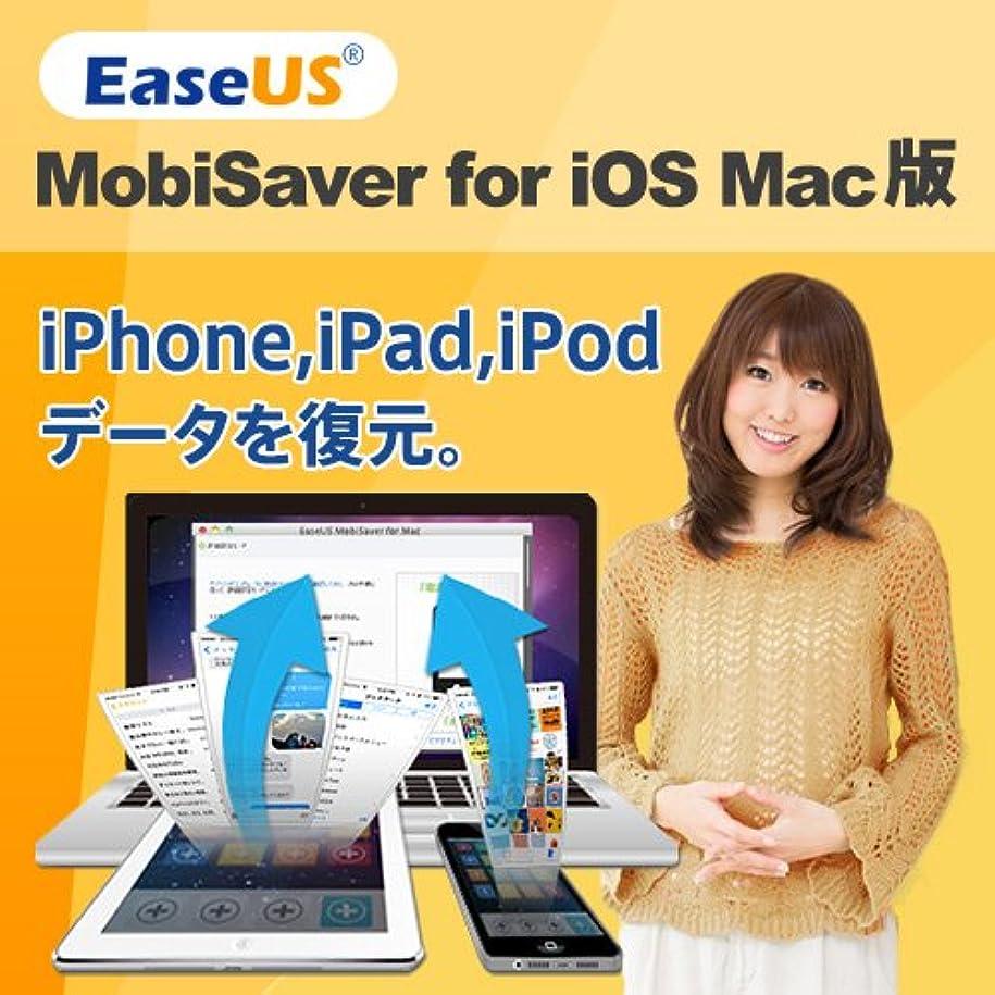 間に合わせ未使用薄いですEaseUS MobiSaver for iOS Mac版 [ダウンロード]