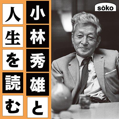 『『Xへの手紙』 小林秀雄と人生を読む』のカバーアート