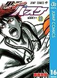 黒子のバスケ モノクロ版 16 (ジャンプコミックスDIGITAL)