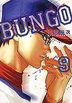 BUNGO―ブンゴ― 9 (ヤングジャンプコミックス)