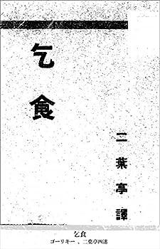 乞食 ゴーリキー (著), 二葉亭四迷 (翻訳)