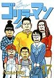 ゴリラーマン(17) (ヤングマガジンコミックス)