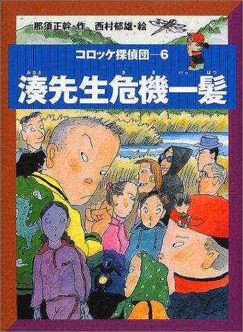 湊先生危機一髪―コロッケ探偵団〈6〉 (コロッケ探偵団 6)の詳細を見る