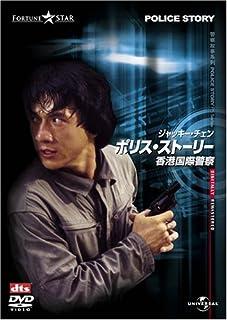 ポリス・ストーリー 香港国際警察 デジタル・リマスター版 [DVD]