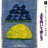 上を向いて歩こう ~ ザ・タロー・シンガーズの 日本の歌 [コーラスライブラリー]
