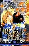 BLACK BIRD(17) (フラワーコミックス)