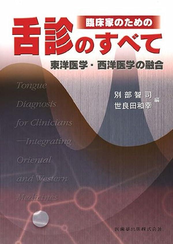 地質学早熟発症臨床家のための舌診のすべて東洋医学?西洋医学の融合