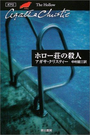 ホロー荘の殺人 (ハヤカワ文庫―クリスティー文庫)
