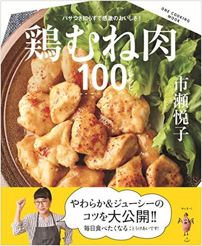 鶏むね肉100レシピ (ONE COOKING MOOK)
