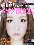 思わずマネしたくなる3タイプナチュラルメイクBOOK (SAKURA・MOOK 31)