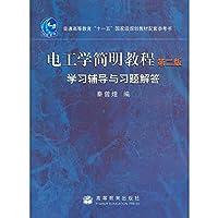 电工学简明教程(第二版)学习辅导与习题解答