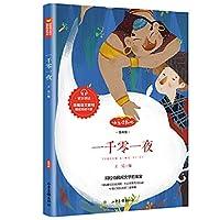 一千零一夜(5年级)/快乐读书吧/统编语文教材指定阅读书系