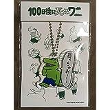 100日後に死ぬワニ買っちゃお・ストラップSTUDIO KIKUCHI/ブレイク/マズル