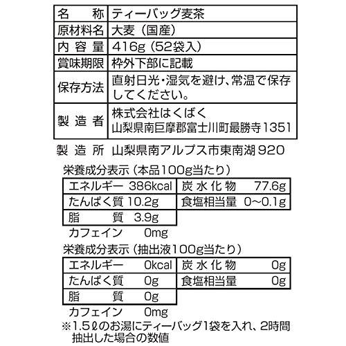 はくばくこども喜ぶ麦茶52袋(416g)×12袋