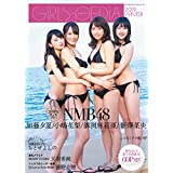 GIRLS-PEDIA2019 WINTER (カドカワエンタメムック)