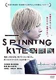 SPINNING KITE スピニング カイト[DVD]