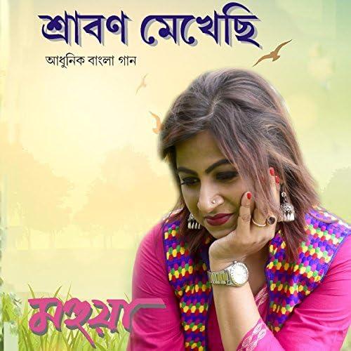 Mahuya Banerjee