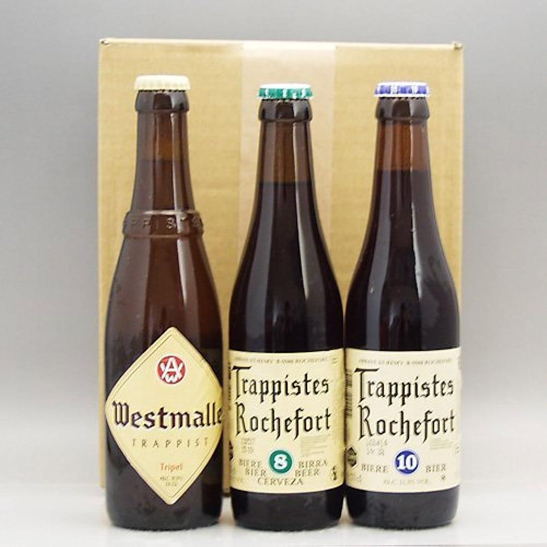 闘争足余裕がある【即日発送】ベルギービール3種3本y(ウエストマール トリプル?ロシュフォール 8?ロシュフォール10)飲み比べセット (残暑見舞いギフト)
