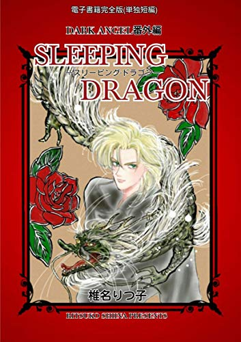 SLEEPING DRAGON -スリーピング・ドラゴン-