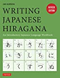 Writing Japanese Hiragana: An Introductory Japanese Language Workbook: Learn and Practice The Japanese Alphabet (English Edition)