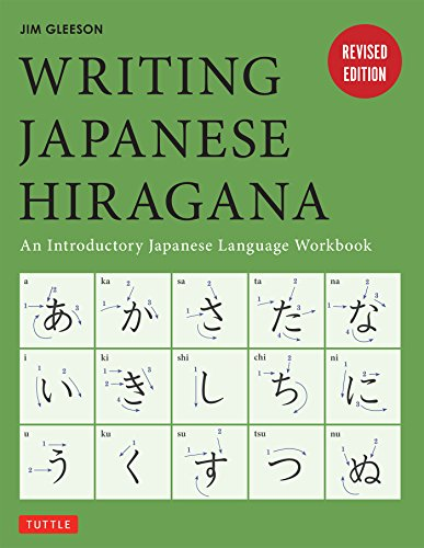 Writing Japanese Hiragana: An Introductory Japanese Language Workbook: Learn and Practice The Japanese Alphabet (English Edition)の詳細を見る