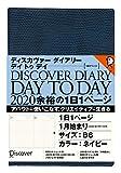 ディスカヴァーダイアリー デイトゥデイ 2020 1日1ページ 1月始まり [B6] <ネイビー>