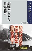 表紙: 海戦からみた日露戦争 (角川oneテーマ21) | 戸高 一成