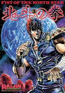Fist of the North Star: Master Edition, Vol. 3