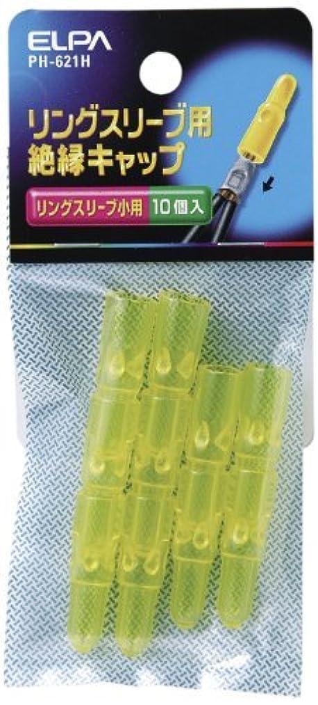 摂動明らかペン(まとめ買い) ELPA スリーブキャップ(小) PH-621H 【×10】