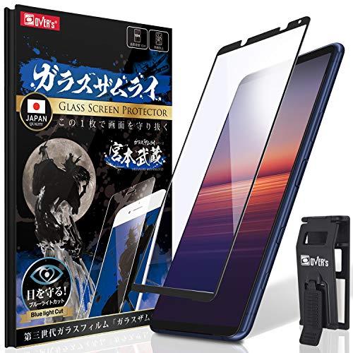 【ブルーライトカット】 (日本品質) Xperia 5 Ⅱ 用 ガラスフィルム [ 3D全面保護 ] エクスペリア5 マークⅡ 用 (SO-52A SOG02) フィルム ブルーライト カット (らくらくクリップ付き) ガラスザムライ OVER's 286-blue-3d-bk