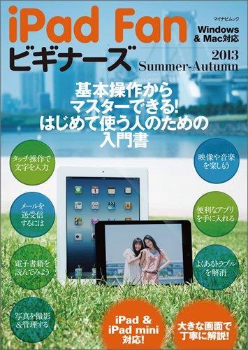 iPad Fan ビギナーズ 2013 Summer-Autumn (マイナビムック)