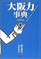 大阪力事典