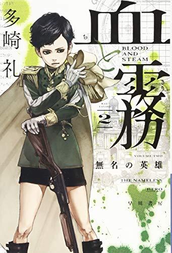血と霧 2 無名の英雄 (ハヤカワ文庫JA)