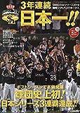 2019福岡ソフトバンクホークス 3年連続日本一 2019年 12 月号 雑誌 : 月刊ホークス 増刊