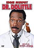 ドクター・ドリトル[DVD]