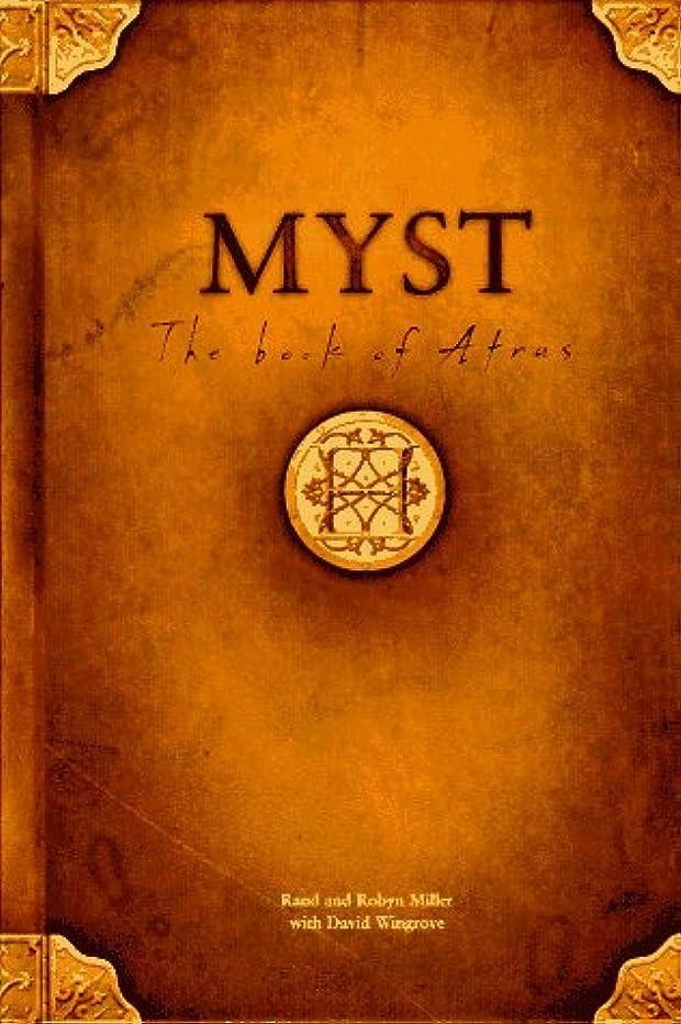ビジター悲劇コンベンションMyst: The Book of Atrus