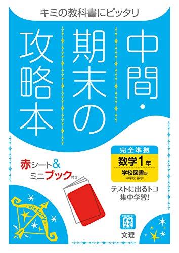 中間・期末の攻略本 数学 1年 学校図書版 (5分間攻略ブックと赤シート付き)