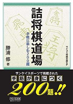 [勝浦 修]の詰将棋道場 (マイナビ将棋文庫SP)