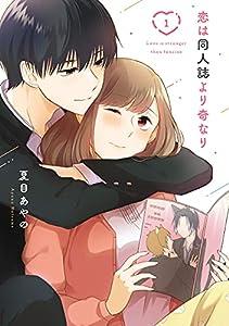 恋は同人誌より奇なり 1巻 (デジタル版ガンガンコミックスONLINE)