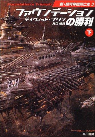 ファウンデーションの勝利(下) 新銀河帝国興亡史3 (ハヤカワ文庫 SF)の詳細を見る