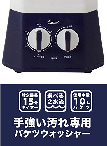 シービージャパン洗濯機ホワイト予洗い事前洗い小型バケツウォッシャーcomtool