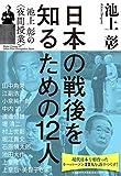 日本の戦後を知るための12人 池上彰の〈夜間授業〉