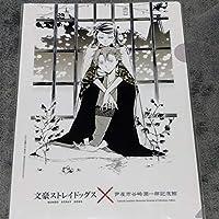クリアファイル 文豪ストレイドッグス 芦屋市 谷崎潤一郎 記念館 イベント B