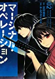 マージナル オペレーション(2) (アフタヌーンコミックス)