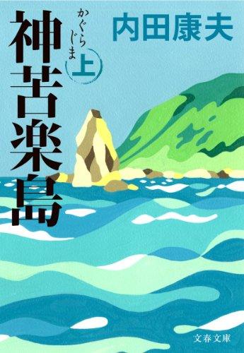 神苦楽島 上 (文春文庫)