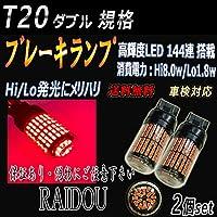 日産NV350キャラバン H29.7~ E26 LED T20 ダブル テール ブレーキ ランプ