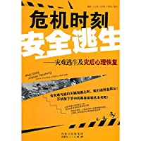 Crisis safe escape: escape disaster and post-disaster psychological recovery(Chinese Edition)
