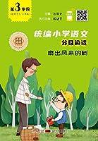 统编小学语文分级阅读——扇出风来的树(六年级))