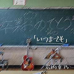 岩内幸乃「ありがとうのお手紙」の歌詞を収録したCDジャケット画像